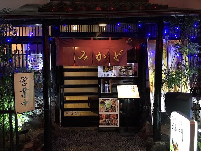 宮崎料理 神奈川県藤沢市 みかど